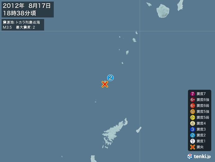 地震情報(2012年08月17日18時38分発生)