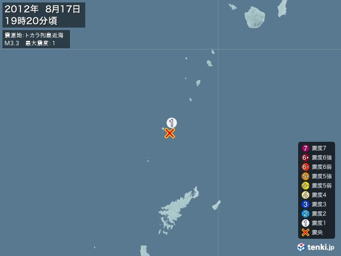 地震情報(2012年08月17日19時20分発生)