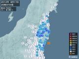 2012年08月17日20時37分頃発生した地震