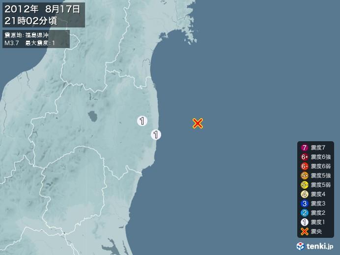 地震情報(2012年08月17日21時02分発生)