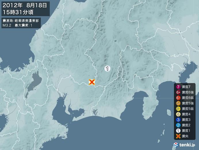 地震情報(2012年08月18日15時31分発生)