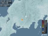 2012年08月18日15時31分頃発生した地震