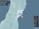 2012年08月19日20時40分頃発生した地震