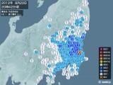 2012年08月20日20時42分頃発生した地震
