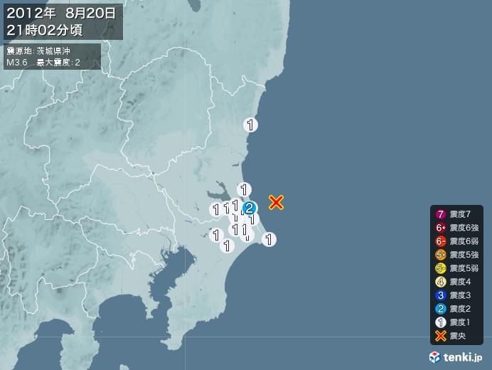 地震情報(2012年08月20日21時02分発生)