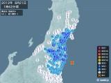 2012年08月21日01時42分頃発生した地震