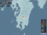 2012年08月21日03時43分頃発生した地震