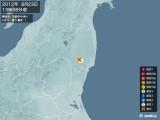 2012年08月23日13時38分頃発生した地震