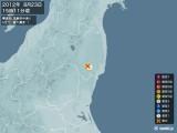 2012年08月23日15時11分頃発生した地震