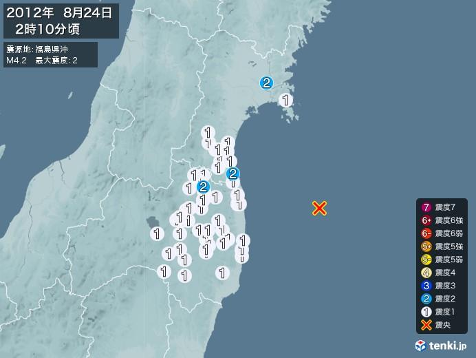 地震情報(2012年08月24日02時10分発生)