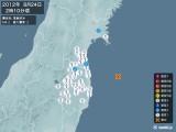 2012年08月24日02時10分頃発生した地震