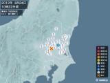 2012年08月24日10時22分頃発生した地震