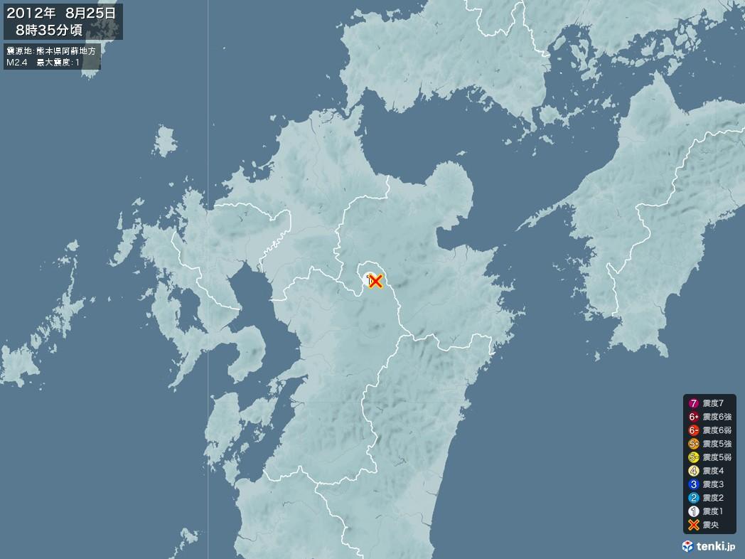 地震情報 2012年08月25日 08時35分頃発生 最大震度:1 震源地:熊本県阿蘇地方(拡大画像)