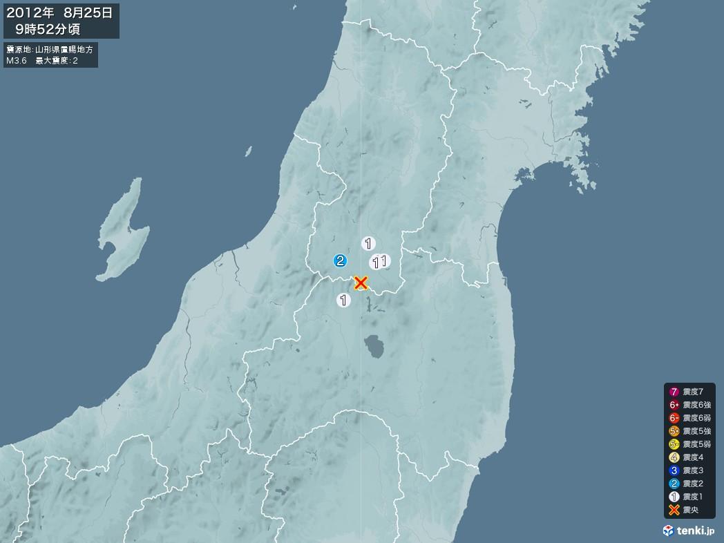 地震情報 2012年08月25日 09時52分頃発生 最大震度:2 震源地:山形県置賜地方(拡大画像)