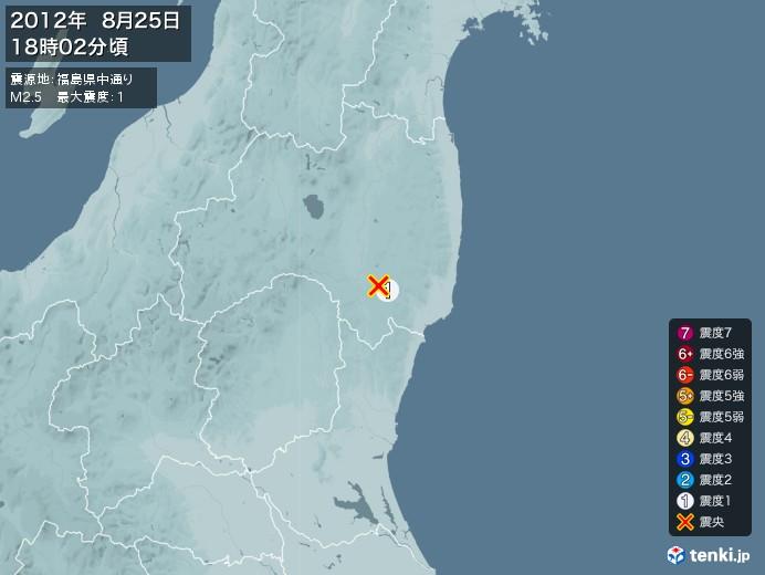 地震情報(2012年08月25日18時02分発生)