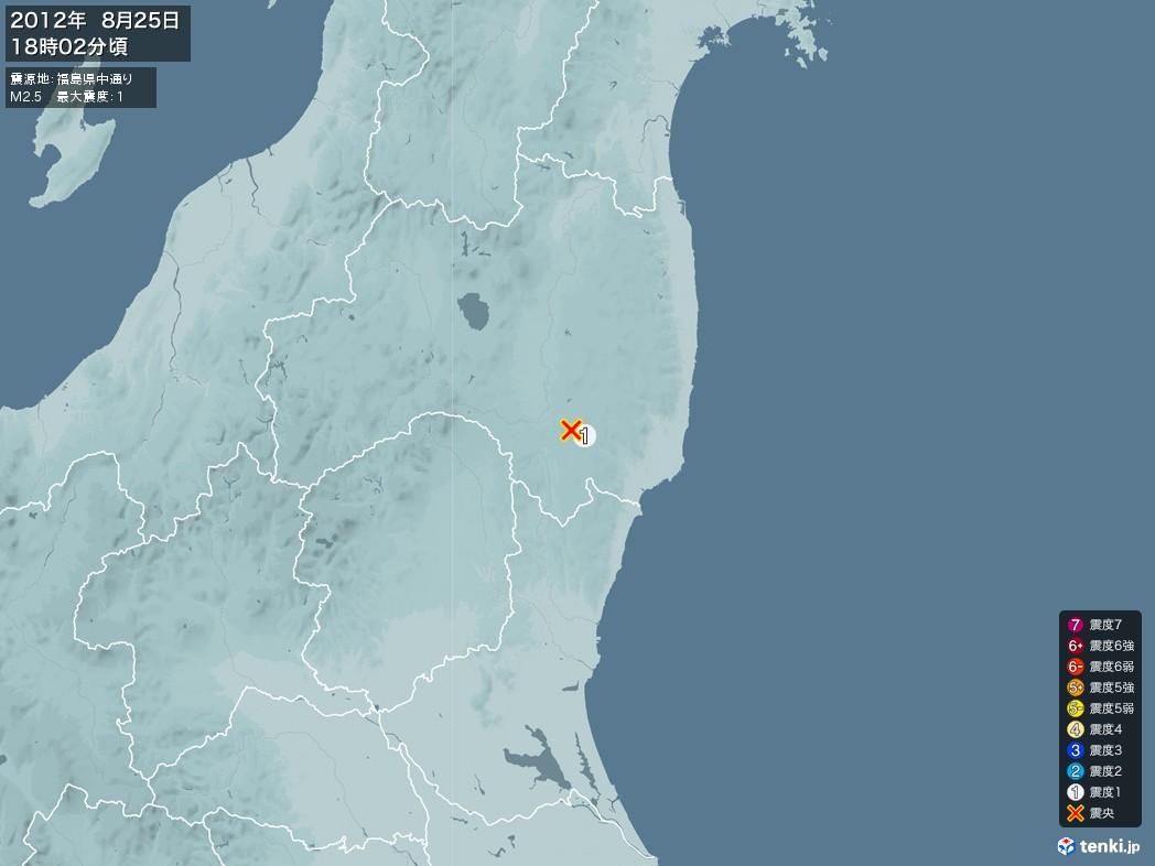 地震情報 2012年08月25日 18時02分頃発生 最大震度:1 震源地:福島県中通り(拡大画像)