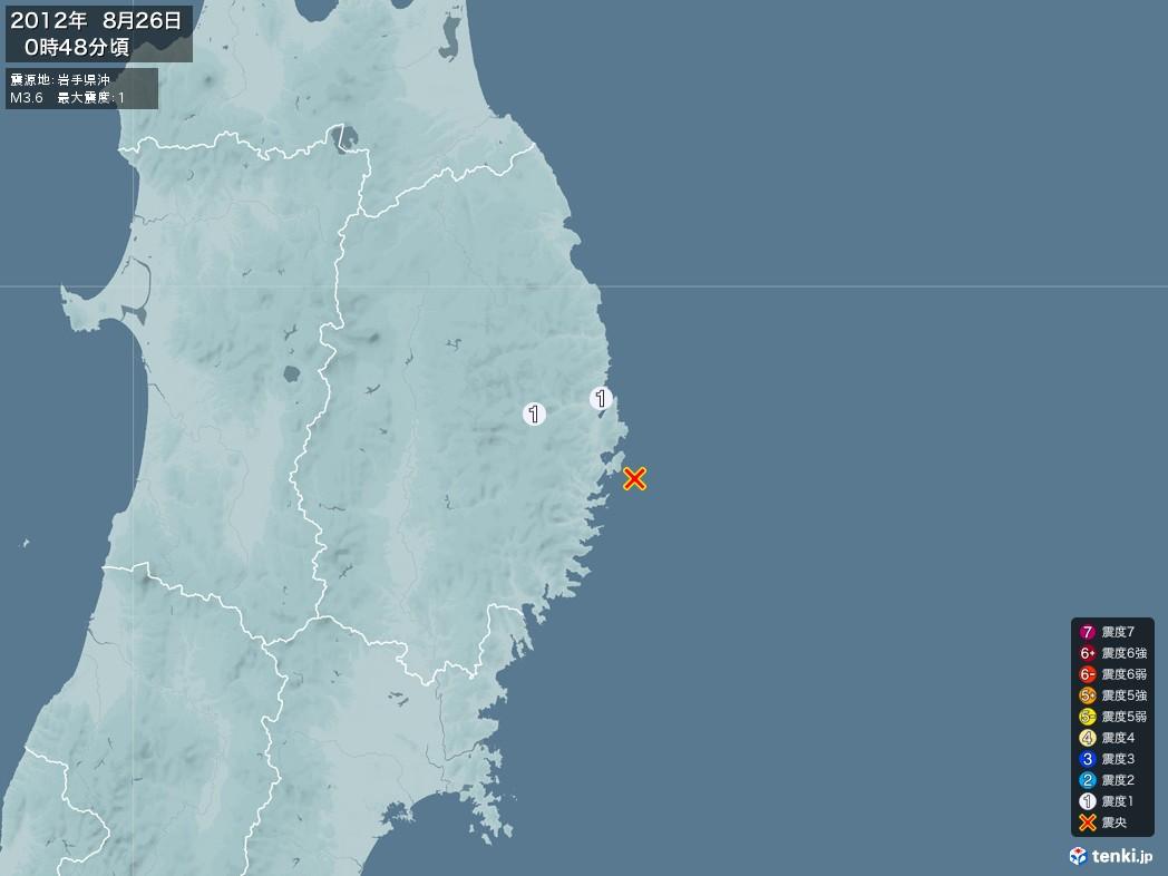 地震情報 2012年08月26日 00時48分頃発生 最大震度:1 震源地:岩手県沖(拡大画像)