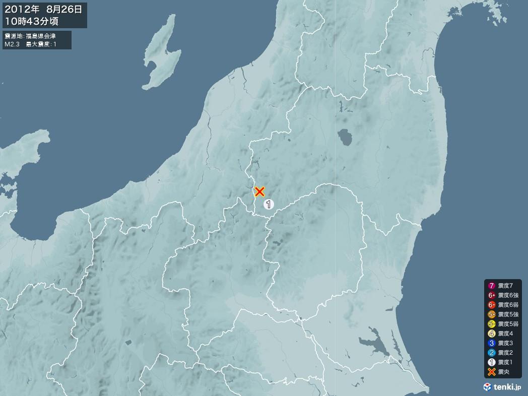 地震情報 2012年08月26日 10時43分頃発生 最大震度:1 震源地:福島県会津(拡大画像)