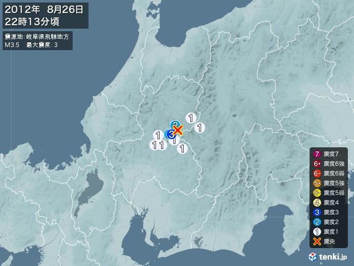 地震情報(2012年08月26日22時13分発生)