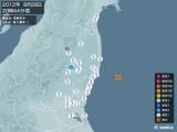 2012年08月28日20時44分頃発生した地震