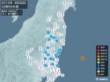 2012年08月28日22時55分頃発生した地震