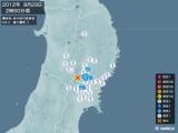 2012年08月29日02時50分頃発生した地震