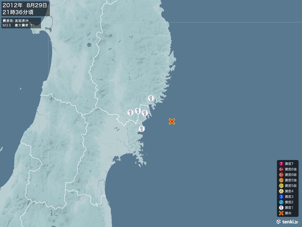 地震情報 2012年08月29日 21時36分頃発生 最大震度:1 震源地:宮城県沖(拡大画像)