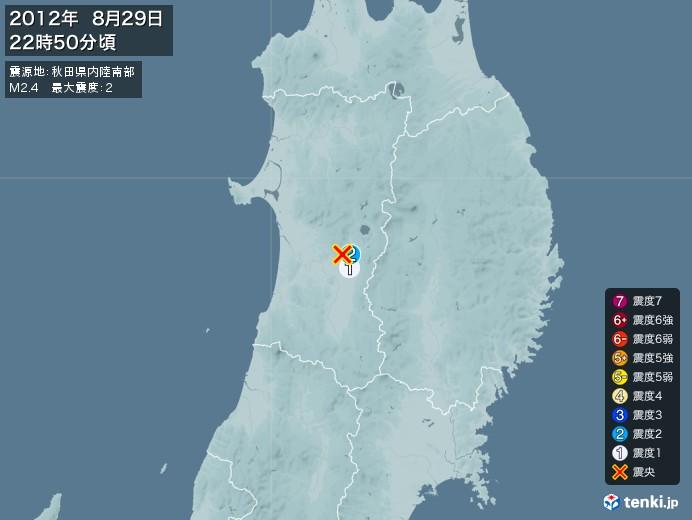 地震情報(2012年08月29日22時50分発生)
