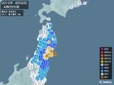 2012年08月30日04時05分頃発生した地震
