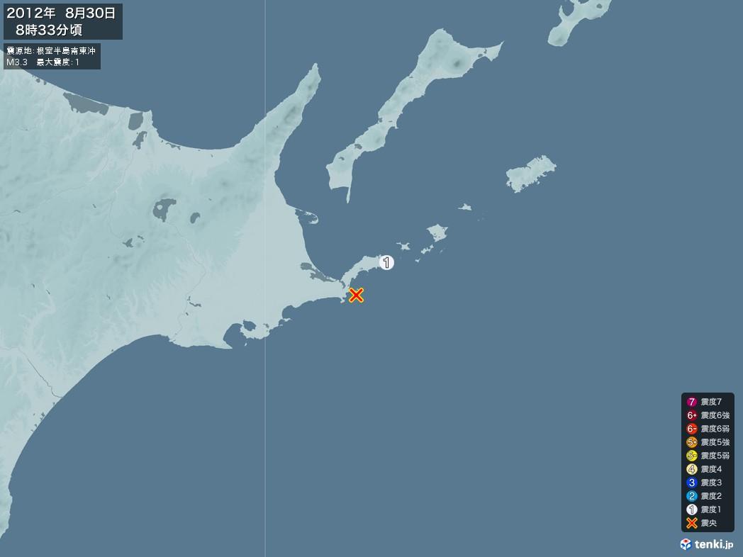 地震情報 2012年08月30日 08時33分頃発生 最大震度:1 震源地:根室半島南東沖(拡大画像)