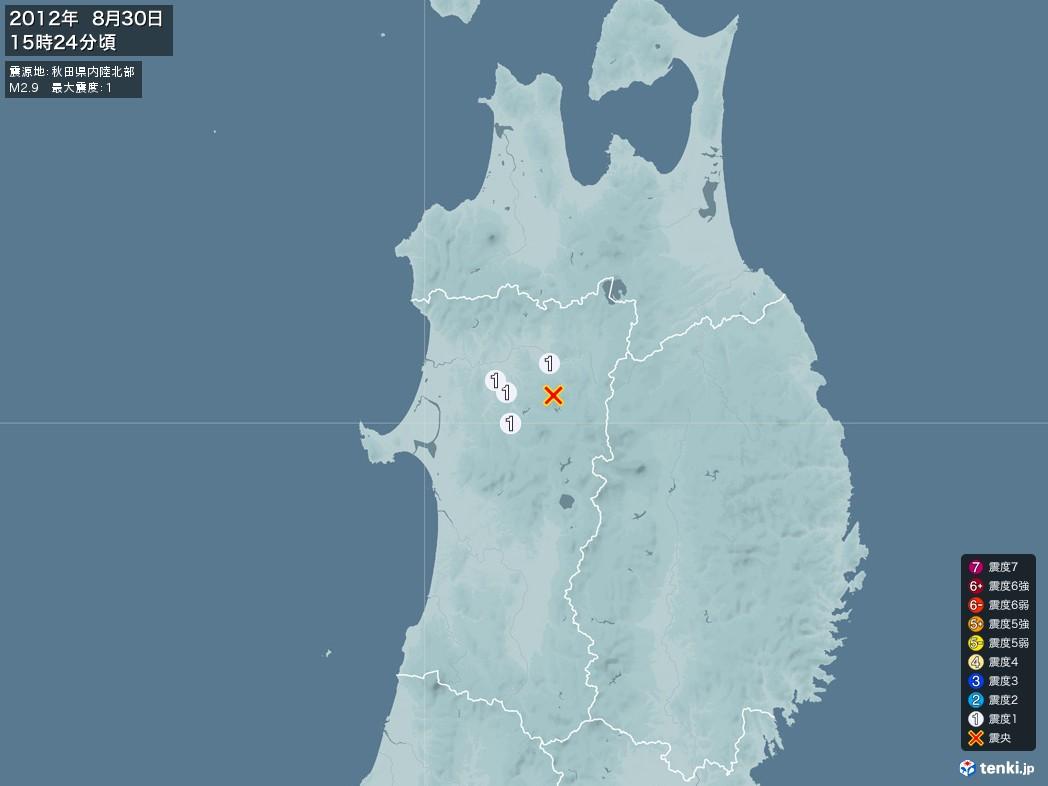 地震情報 2012年08月30日 15時24分頃発生 最大震度:1 震源地:秋田県内陸北部(拡大画像)