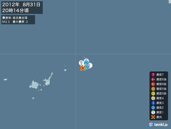 地震情報(2012年08月31日20時14分発生)