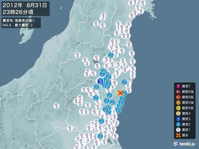 地震情報(2012年08月31日23時26分発生)