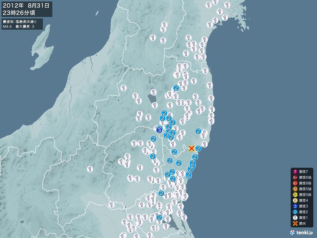 地震情報 2012年08月31日 23時26分頃発生 最大震度:3 震源地:福島県浜通り(拡大画像)