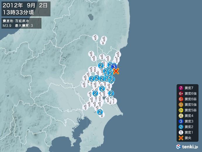 地震情報(2012年09月02日13時33分発生)