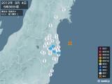 2012年09月04日05時36分頃発生した地震