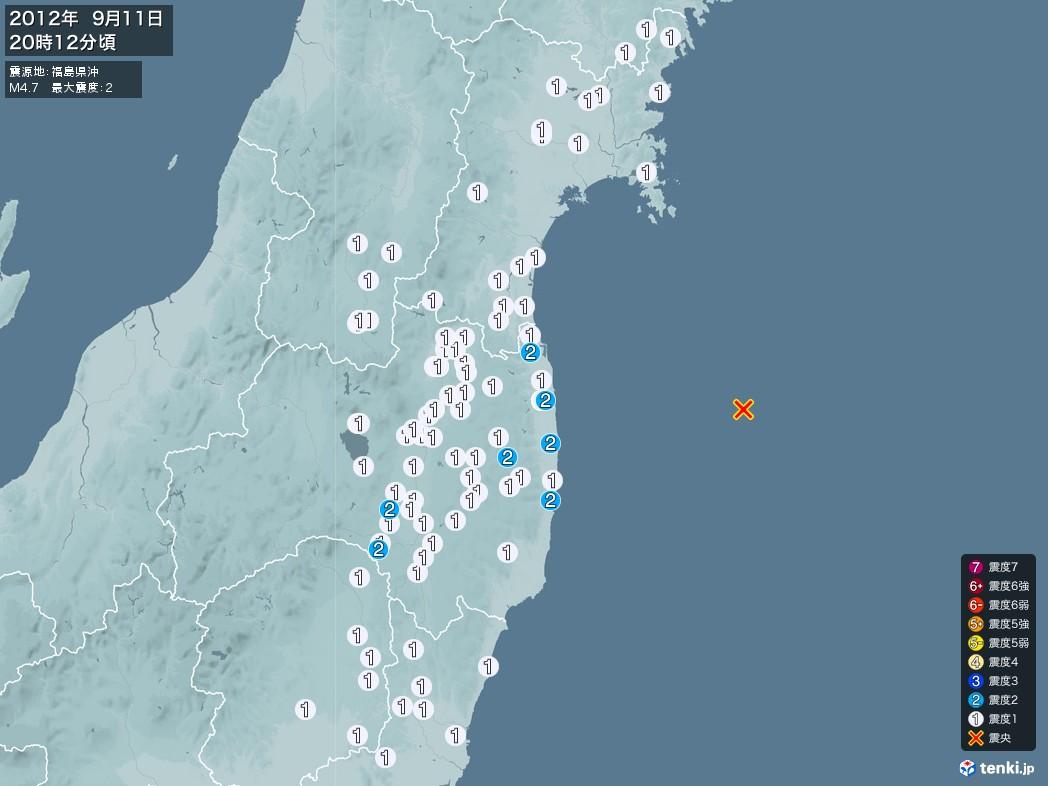 地震情報 2012年09月11日 20時12分頃発生 最大震度:2 震源地:福島県沖(拡大画像)