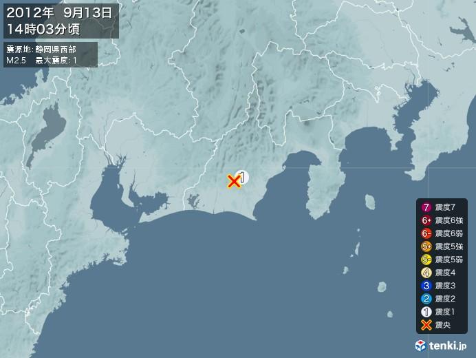 地震情報(2012年09月13日14時03分発生)