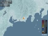 2012年09月13日14時03分頃発生した地震