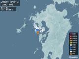 2012年09月14日02時01分頃発生した地震