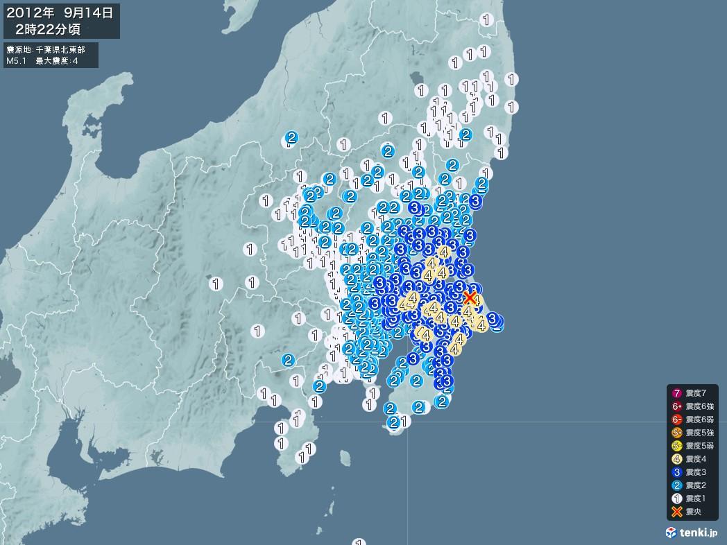 地震情報 2012年09月14日 02時22分頃発生 最大震度:4 震源地:千葉県北東部(拡大画像)