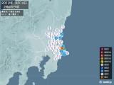 2012年09月14日02時45分頃発生した地震