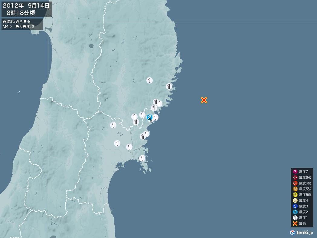 地震情報 2012年09月14日 08時18分頃発生 最大震度:2 震源地:岩手県沖(拡大画像)