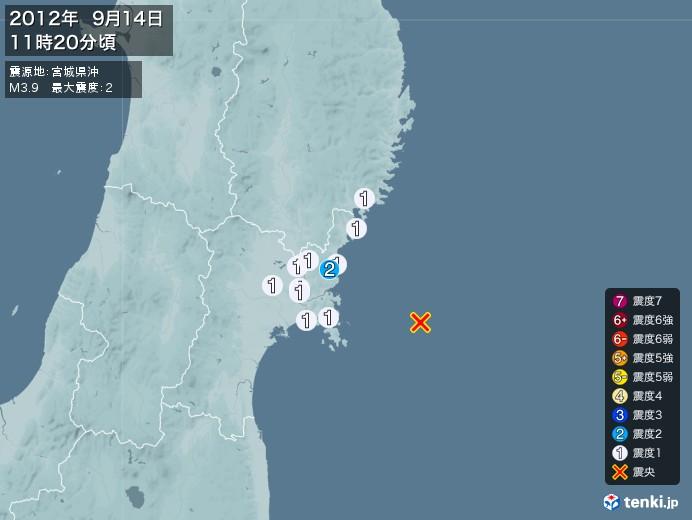 地震情報(2012年09月14日11時20分発生)