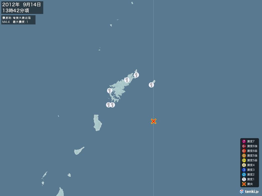 地震情報 2012年09月14日 13時42分頃発生 最大震度:1 震源地:奄美大島近海(拡大画像)