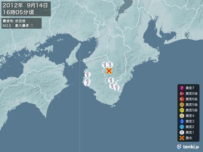 地震情報(2012年09月14日16時05分発生)