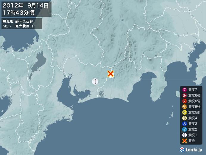 地震情報(2012年09月14日17時43分発生)