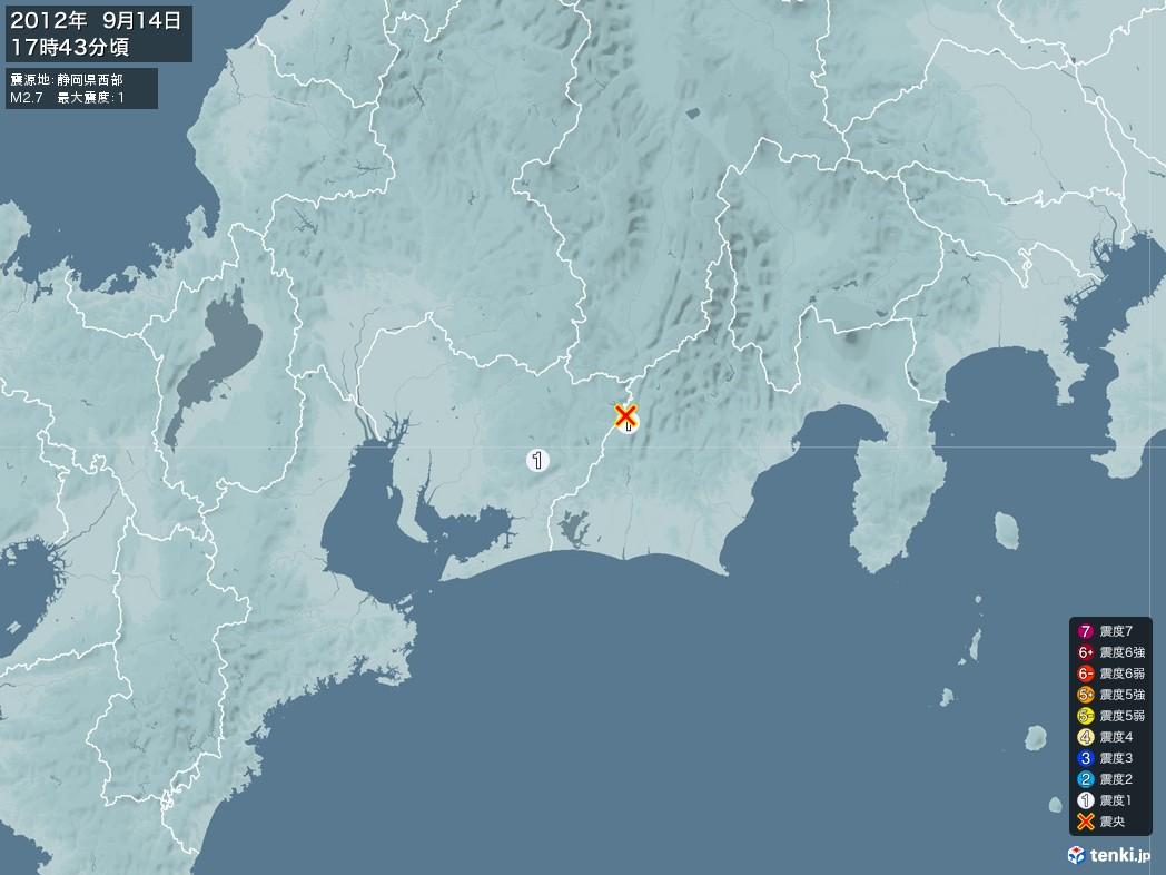 地震情報 2012年09月14日 17時43分頃発生 最大震度:1 震源地:静岡県西部(拡大画像)