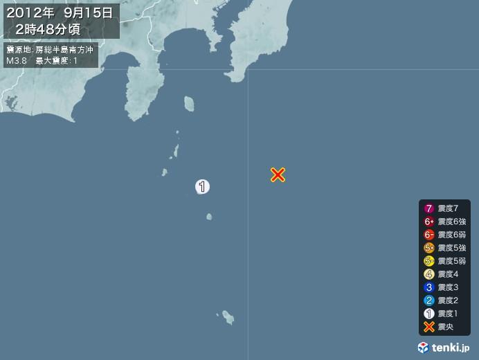 地震情報(2012年09月15日02時48分発生)