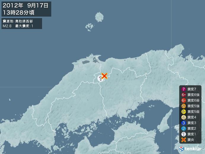 地震情報(2012年09月17日13時28分発生)